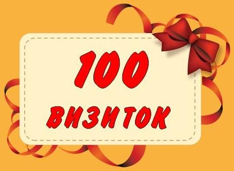 100 визиток в подарок 60